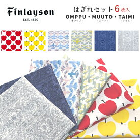 Finlayson 北欧プリント カットクロス はぎれセット 6枚入