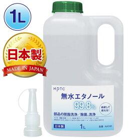 AZ 無水エタノール 99.8% 1L(発酵アルコール99.8vol%以上)