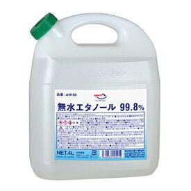 AZ 無水エタノール 99.8% 4L(発酵アルコール99.8vol%以上)
