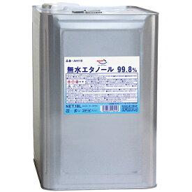 AZ 無水エタノール 99.8% 18L(発酵アルコール99.8vol%以上)
