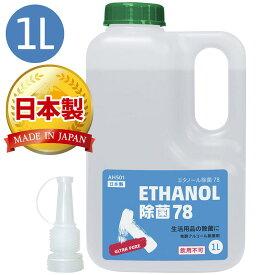 HPTC エタノール除菌78 1L アルコール除菌剤