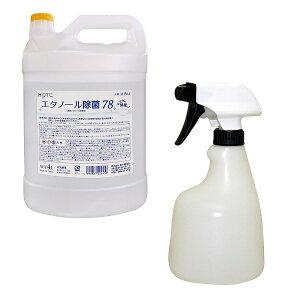 (送料無料)HPTC エタノール除菌78 4L アルコール除菌剤 + トリガー式スプレー500ml 有機溶剤対応