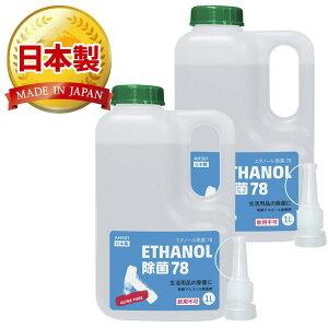 (送料無料)HPTC エタノール除菌78 2L(1L×2個) アルコール除菌剤 送料無料(北海道・沖縄・離島は別途送料がかかります)