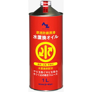 AZ 水置換オイル 1L 浸透防錆潤滑剤/浸透防錆潤滑オイル
