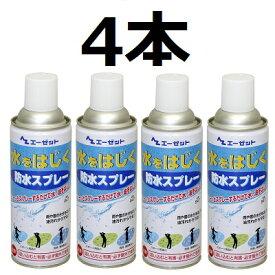 AZ 防水スプレー420ml 4本セット