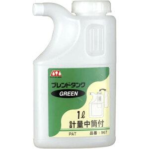 AZ ブレンドタンク グリーン 1L 混合タンク/混合計量タンク/ガソリンミックスタンク