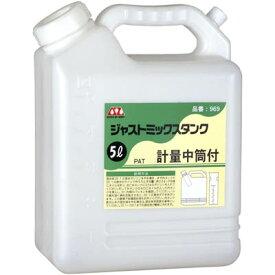 AZ ジャストミックスタンク5L 混合タンク/混合計量タンク/ガソリンミックスタンク