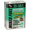 AZ 25:1混合燃料 緑4L 混合油/混合ガソリン/ミックスガソリン/ガソリンミックス