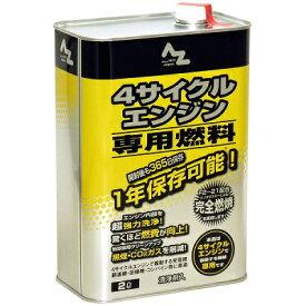 AZ 4サイクエンジン専用燃料2L(1年保存可能)ガソリン缶詰/ガソリン缶/備蓄ガソリン/備蓄燃料