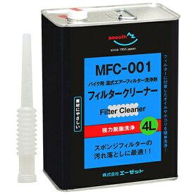 AZ MFC-001フィルタークリーナー 4L バイク用湿式エアーフィルター洗浄