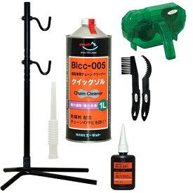 AZ 自転車チェーンメンテナンス5点セット (作業スタンド(フック式)、クイックゾル BIcc-0051L、チェーン洗浄器DX、ギアクリーニングブラシセット、チェーンルブ50ml マルチパーパスSP BIcS-001 )