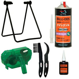 AZ 自転車チェーンメンテナンス5点セット (作業スタンド(折りたたみ式)、クイックゾル BIcc-005 1L、チェーン洗浄器DX、ギアクリーニングブラシセット、チェーンルブ50ml マルチパーパスSP BIcS-001 )