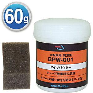AZ BPW-001 自転車用タイヤパウダー60g(タイヤマウンティング/ビードパウダー/タイヤフィッティング)