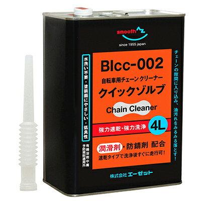 AZ BIcc-002 クイックゾルブ 4L (水洗い不要・潤滑チェーンクリーナー)