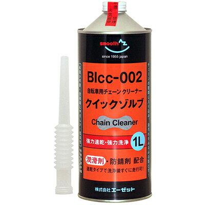 AZ BIcc-002 クイックゾルブ 1L (水洗い不要・潤滑チェーンクリーナー)