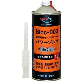 AZ BIcc-003 パワーゾルブ 1L 水洗い不要/潤滑チェーンクリーナー/遅乾タイプ