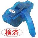 AZ 自転車用チェーン洗浄器(チェーン洗浄機/回転ブラシ)