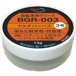 (郵送で送料無料)AZ BGR-003 自転車用 グリス 3号(マルチパーパス) 15g/自転車グリース/自転車グリス/グリス/グリース