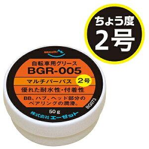 AZ BGR-005 自転車用 グリス 2号 (マルチパーパス ) 50g/自転車グリース/自転車グリス/グリス/グリース