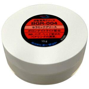 (郵送で送料無料)AZ BGR-004 自転車用 セラミックグリス 2号(ボロンナイトライド配合) 15g 自転車グリース/自転車グリス/グリス/グリース