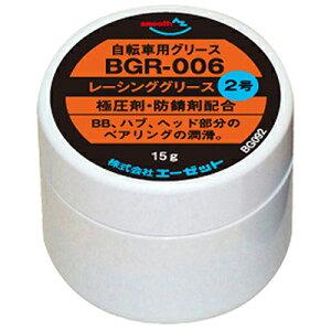(郵送で送料無料)AZ BGR-006 自転車用 レーシンググリース 2号 15g 極圧剤/防錆剤配合自転車グリース/自転車グリス/グリス/グリース