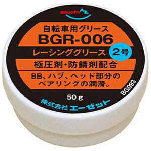 AZ BGR-006 自転車用 レーシンググリース 2号 50g 極圧剤/防錆剤配合自転車グリース/自転車グリス/グリス/グリース