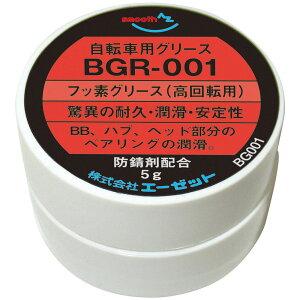 (郵送で送料無料)AZ BGR-001 自転車用 フッ素グリス高回転用 純度100% 5g (フッ素グリース)