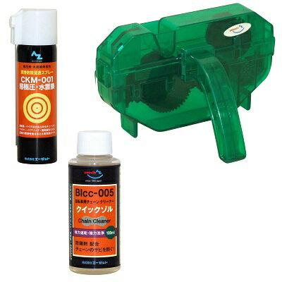 AZ 自転車 お試しチェーンメンテナンス3点セット (クイックゾル BIcc-005100ml、CKM-001 超極圧水置換スプレー70ml/チェーン洗浄器DX )