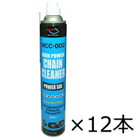 AZ MCC-002バイク用 チェーンクリーナー パワーゾル スプレー840ml ×12本 チェーンクリーナー/チェーン洗剤/チェンクリーナー/チェン洗浄剤/チェインクリーナー