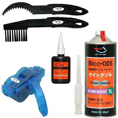 AZ 自転車チェーンメンテ4点セットクイックゾル[BIcc-005]1L+チェーンルブ ロードレースSP[BIc-004] 50ml+チェーン洗浄器+ギアクリーニングブラシ