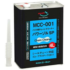 AZ MCC-001 バイク用 チェーンクリーナー パワーゾルSP 4L チェーンクリーナー/チェーン洗剤/チェンクリーナー/チェン洗浄剤/チェインクリーナー