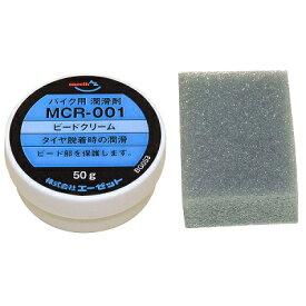 AZ MCR-001 バイク用 ビードクリーム 50g ビードワックス/タイヤフィッング/タイヤマウトクリーム