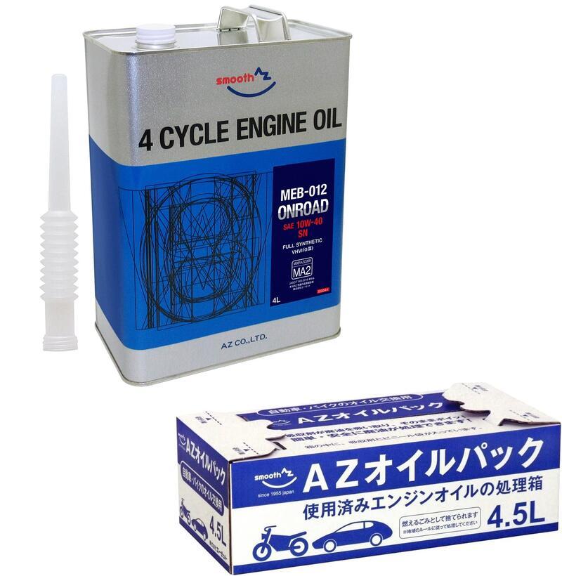 AZ MEO-012 バイク用 4Tエンジンオイル10W-40 SL/MA2 4L FULLY SYNTHETIC/全合成/化学合成油+廃油処理パック4.5L 4サイクルエンジンオイル/4ストオイル