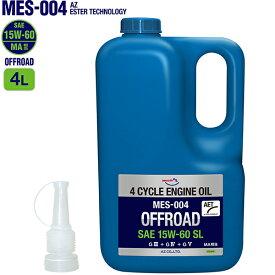 AZ MES-004 バイク用 4Tエンジンオイル 15W-60 SL/MA相当 4L [OFFROAD AET] FULLY SYNTHETIC G3(VHVI)+G4(PAO)+G5(ESTER) 2輪用 4サイクルエンジンオイル 全合成 化学合成油【VHVI+PAO+エステルオイル】