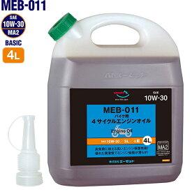 (1個から送料無料)AZ MEB-011 バイク用 4Tエンジンオイル 10W-30 SL/MA2 4L [BASIC] FULLY SYNTHETIC G3(VHVI) 2輪用 4サイクルエンジンオイル