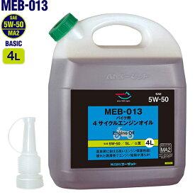 (1個から送料無料)AZ MEB-013 バイク用 4Tエンジンオイル 5W-50 SL/MA2 4L [BASIC] FULLY SYNTHETIC G3(VHVI) 2輪用 4サイクルエンジンオイル