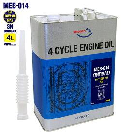 (1個から送料無料)AZ(エーゼット) MEB-014 バイク用 4Tエンジンオイル 10W-50 SM/MA2 4L [BASIC] FULLY SYNTHETIC G3(VHVI) 2輪用 4サイクルエンジンオイル