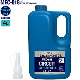 AZ MEC-018 バイク用 4Tエンジンオイル 10W-40 SL/MA2 4L [CIRCUIT AET 冬タイプ] FULLY SYNTHETIC G3(VHVI)+G5(ESTER) 2輪用 4サイクルエンジンオイル 全合成 化学合成油