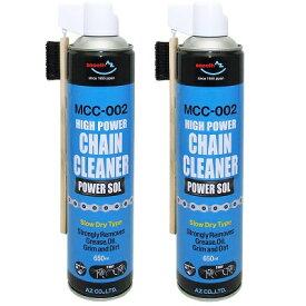 AZ MCC-002 バイク用 チェーンクリーナー パワーゾル スプレー650ml (ブラシ付 ) 2本セット