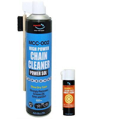 AZ チェーンメンテナンス2点セット/チェーンクリーナー パワーゾル[MCC-002]650ml+CKM001超極圧・水置換スプレー70ml
