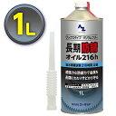AZ 長期防錆オイル 216h 1L/防錆油/防錆剤