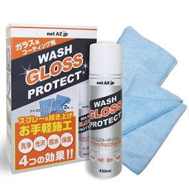 (発売記念価格)net AZ jp 洗浄 光沢 撥水 保護 ガラス系コーティング剤 ウォッシュグロスプロテクト 420ml マイクロファイバークロス2枚入り