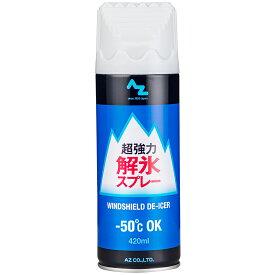 AZ CDS-003 超強力 解氷スプレー 420ml DE-ICER/解氷剤/霜とり/霜とかし/氷とかし/氷取り/ディアイサー