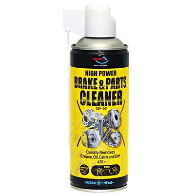 AZ CBP-001 High Power ブレーキ&パーツクリーナー 420ml ブレーキクリーナー/パーツクリーナー/脱脂洗浄剤