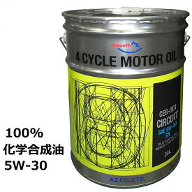 AZ CEB-001 4輪用 エンジンオイル 20L 5W-30/SN CIRCUIT 100%化学合成油 VHVI(G3)+ESTER(G5) 自動車用 モーターオイル