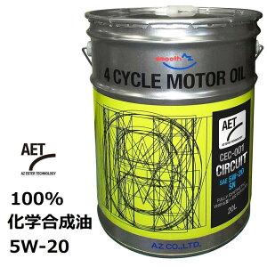 AZ CEC-001 4輪用 エンジンオイル 20L 5W-20 SN【CIRCUIT AET】VHVI+ESTER 100%化学合成油 自動車用 モーターオイル VHVI+エステルオイル 5W20