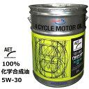 AZ CEC-002 4輪用 エンジンオイル 20L 5W-30/SN CIRCUIT AET 100%化学合成油 VHVI(G3)+ESTER(G5) 自動車用 モーターオ…