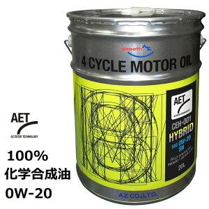 AZ CEH-001 4輪用 エンジンオイル 20L 0W-20 SN【HYBRID AET】PAO+ESTER 100%化学合成油 自動車用 モーターオイル PAO+エステルオイル 0W20