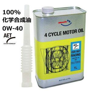 AZ CER-997 4輪用 エンジンオイル 1L 0W-40 SN 【RACING AET】 PAO+ESTER 100%化学合成油 自動車用 モーターオイル PAO+エステルオイル