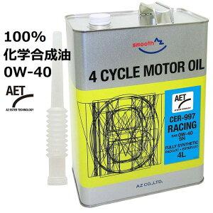 AZ CER-997 4輪用 エンジンオイル 4L 0W-40 SN 【RACING AET】 PAO+ESTER 100%化学合成油 自動車用 モーターオイル PAO+エステルオイル